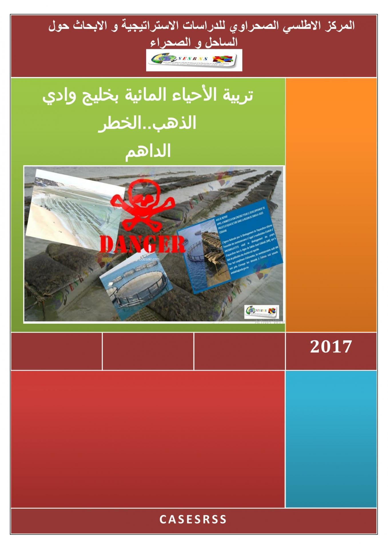 Aquaculture dakhla 1