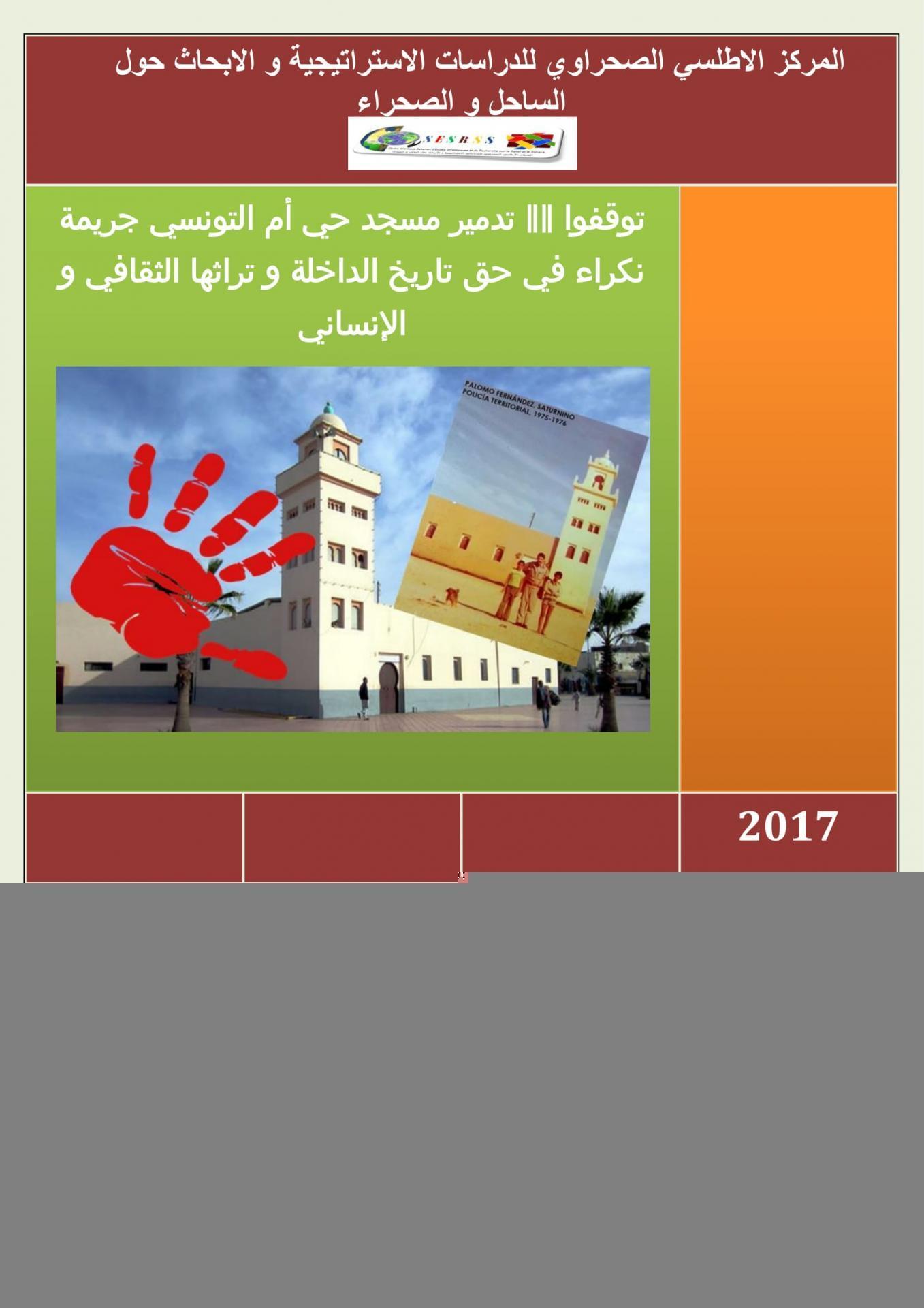 Rapport centre2017