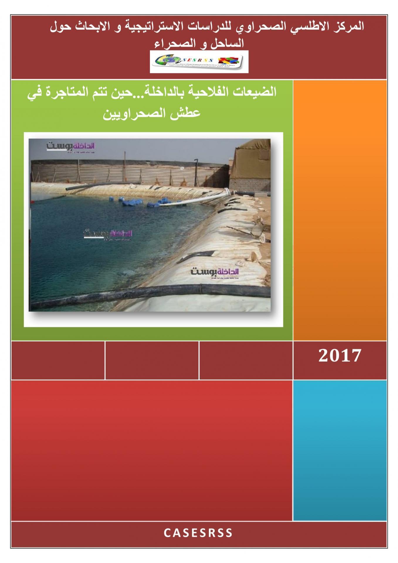 Rapport crise hydrique1