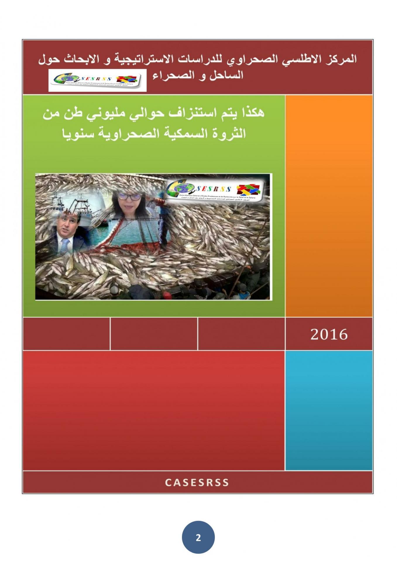 Rapport ressources 2016 3