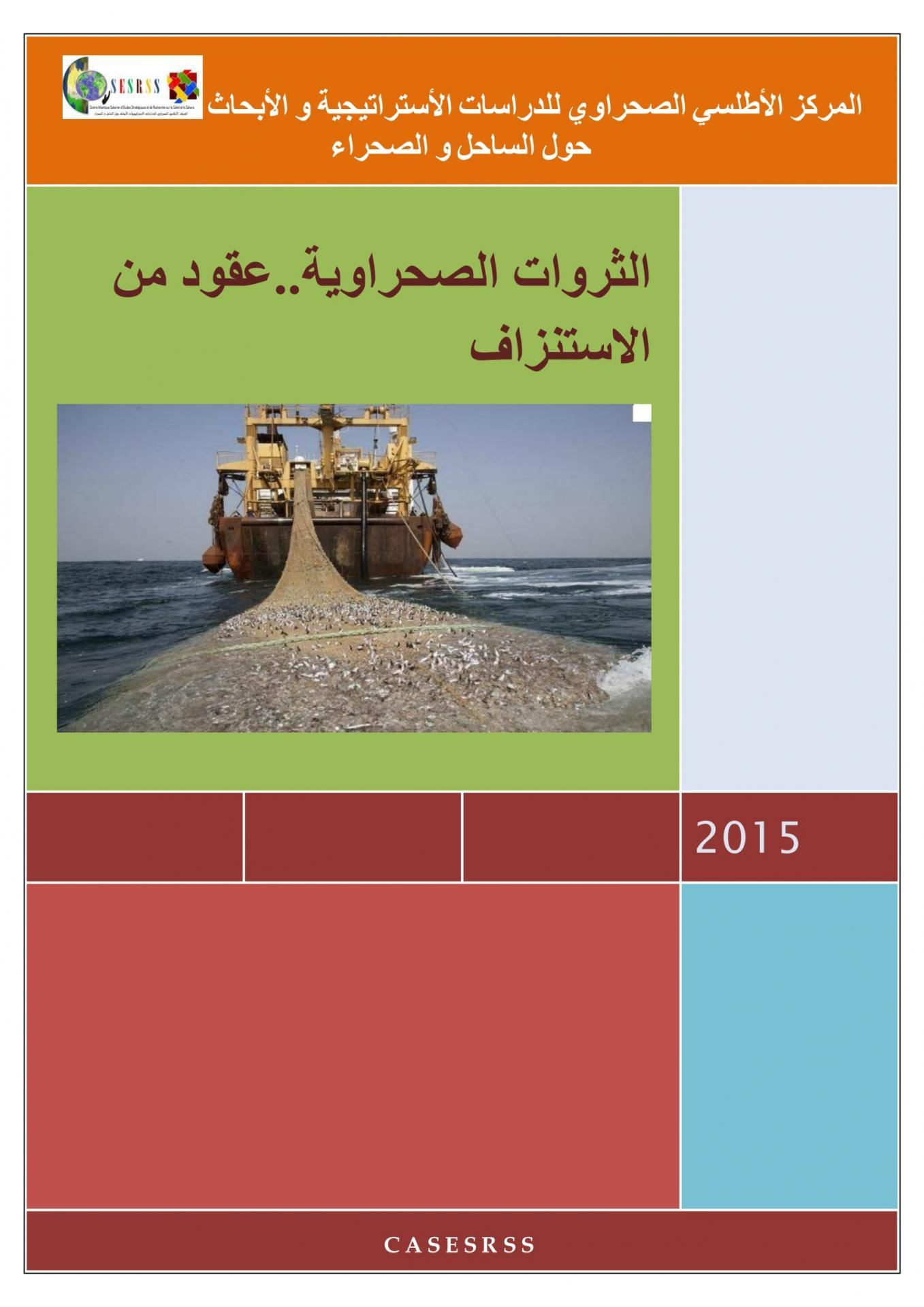 Rapport ressoureces 2015 1